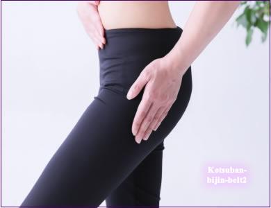大転子をしっかりホールドでき 骨盤の歪みや開きをしっかり改善