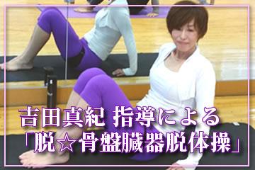 吉田真紀指導による脱☆骨盤臓器脱体操